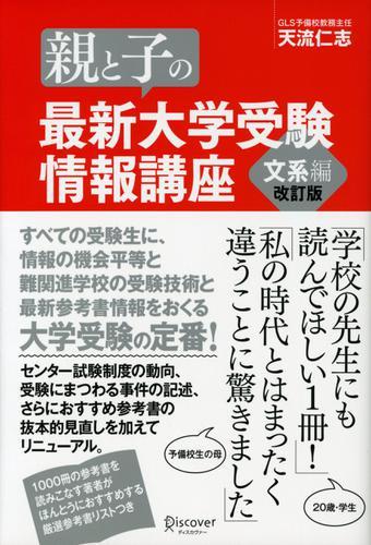 親と子の最新大学受験情報講座 文系編(改訂版) / 天流仁志
