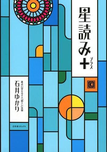 星読み+ / 石井ゆかり