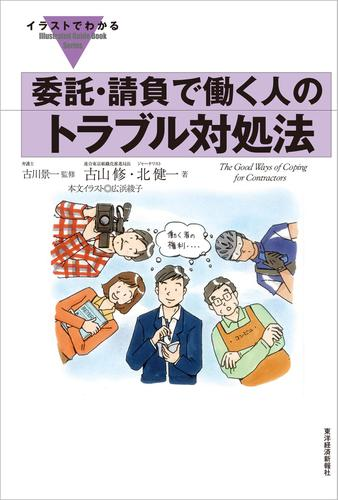 イラストでわかる 委託・請負で働く人のトラブル対処法 / 古川景一