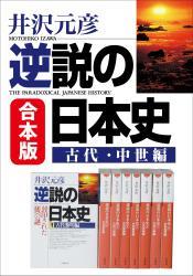 合本版 逆説の日本史 古代・中世編 / 井沢元彦