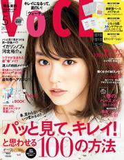 VOCE 2017年 5月号