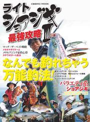 ライトショアジギ最強攻略III / コスミック出版釣り編集部