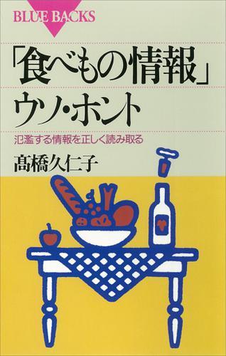「食べもの情報」ウソ・ホント 氾濫する情報を正しく読み取る / 高橋久仁子