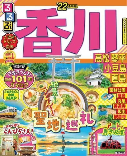 るるぶ香川 高松 琴平 小豆島 直島'22 / JTBパブリッシング