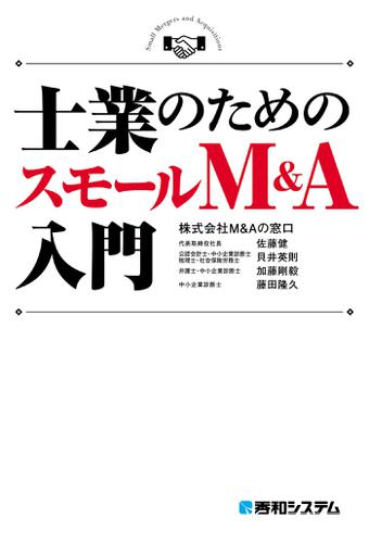 士業のためのスモールM&A入門 / 株式会社M&Aの窓口