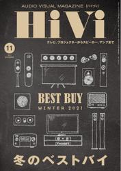 HiVi(ハイヴィ) (2021年11月号) / ステレオサウンド