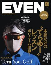 EVEN(イーブン) (2021年8月号) / マイナビ出版
