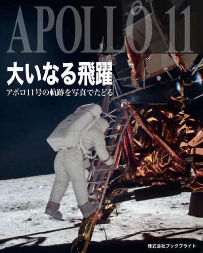 大いなる飛躍 アポロ11号の軌跡を写真でたどる / 岡本典明