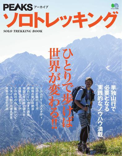 PEAKSアーカイブ ソロトレッキング (2018/02/19) / エイ出版社
