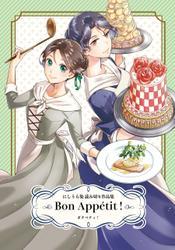 【期間限定 試し読み増量版】Bon Appetit!にしうら染 読み切り作品集