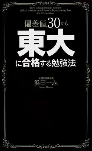 偏差値30から東大に合格する勉強法 / 浜田一志