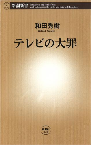 テレビの大罪 / 和田秀樹