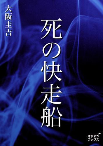 死の快走船 / 大阪圭吉