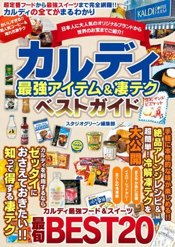カルディ 最強アイテム&凄テクベストガイド / スタジオグリーン編集部