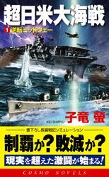 超日米大海戦[1]逆転ミッドウェー / 子竜螢