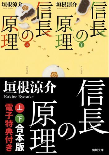 信長の原理【上下 合本版 電子特典付き】 / 垣根涼介
