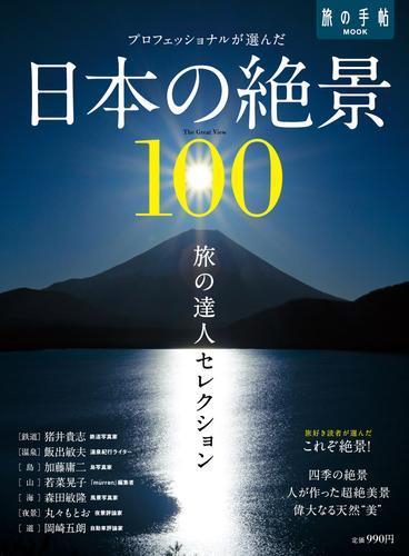 旅の達人セレクション 日本の絶景100 / 旅の手帖MOOK編集部