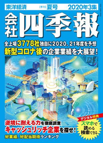会社四季報 2020年 3集 夏号 / 会社四季報編集部