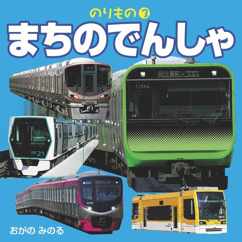 のりもの 3 まちのでんしゃ(2019年版) / 小賀野実