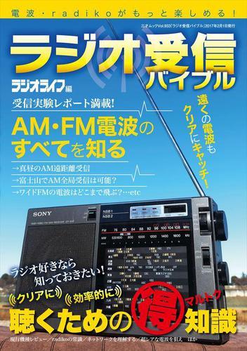 ラジオ受信バイブル / 三才ブックス
