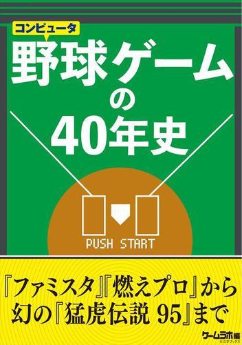 野球ゲームの40年史 / 三才ブックス
