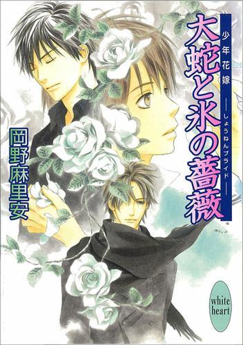 大蛇と氷の薔薇 少年花嫁 / 岡野麻里安