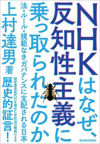 NHKはなぜ、反知性主義に乗っ取られたのか―法・ルール・規範なきガバナンスに支配される日本 / 上村達男