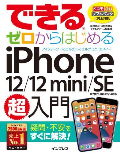 できるゼロからはじめるiPhone 12/12 mini/SE 第2世代 超入門 / 法林岳之