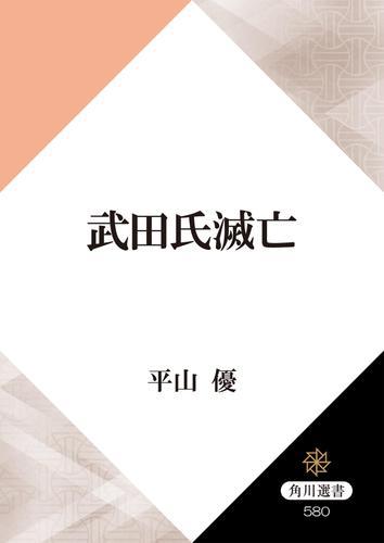 武田氏滅亡 / 平山優