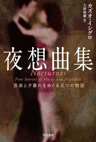 夜想曲集 / カズオ・イシグロ