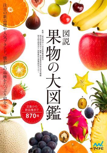 図説 果物の大図鑑 / マイナビ出版
