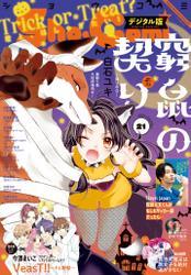 Sho-Comi 2021年21号(2021年10月5日発売) / Sho-Comi編集部