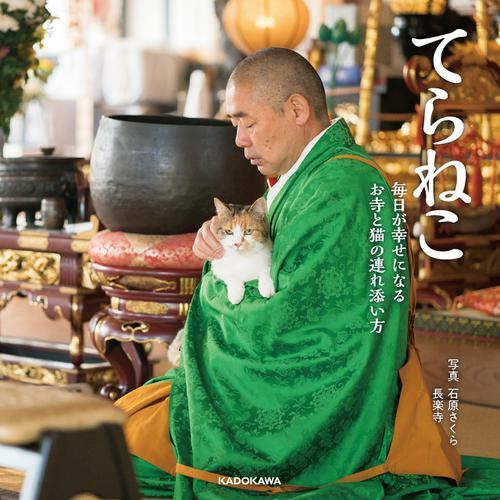 てらねこ 毎日が幸せになる お寺と猫の連れ添い方 / 石原さくら