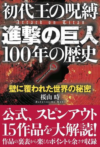 初代王の呪縛「進撃の巨人」100年の歴史 / 桜山時