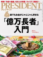PRESIDENT(プレジデント) (2017年8.14号) [特別編集版]