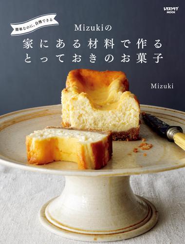 簡単なのに、自慢できる Mizukiの 家にある材料で作るとっておきのお菓子 / mizuki