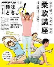 NHKテレビ 趣味どきっ!(火曜)