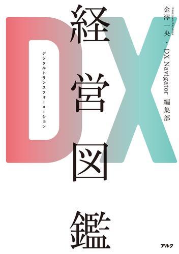 DX経営図鑑 / 金澤一央