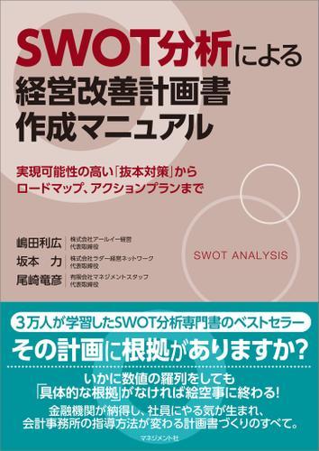 SWOT分析による経営改善計画書作成マニュアル / 嶋田利広