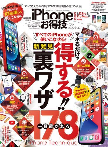 晋遊舎ムック お得技シリーズ192 iPhone 12 & 12 Pro & 12 Pro Max & 12 mini お得技ベストセレクション / 晋遊舎