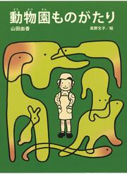 動物園ものがたり / 山田由香