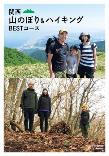 関西 山のぼり&ハイキング BESTコース / ライフスタイル編集部