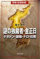 謎の独裁者・金正日 テポドン・諜報・テロ・拉致 / 佐々淳行