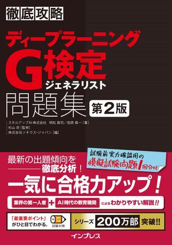 徹底攻略ディープラーニングG検定ジェネラリスト問題集 第2版 / スキルアップAI株式会社 明松 真司