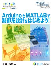 ArduinoとMATLABで制御系設計をはじめよう! / 平田光男