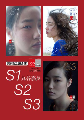 S1 / S2 / S3 無料試し読み版 / 丸谷嘉長