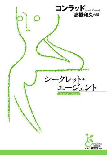 シークレット・エージェント / コンラッド