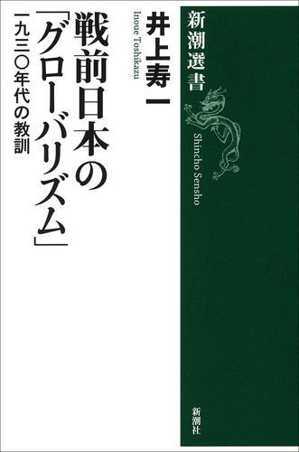 戦前日本の「グローバリズム」―一九三〇年代の教訓― / 井上寿一