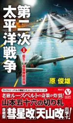 第二次太平洋戦争【1】誕生! 夜襲機動部隊 / 原俊雄