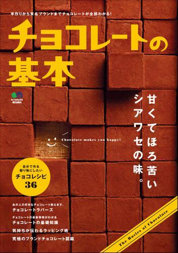 チョコレートの基本 / ムック編集部